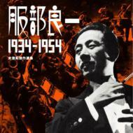 服部良一 1934-1954 -未復刻傑作選集