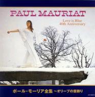 ポール・モーリア全集〜オリーブの首飾り(2CD)