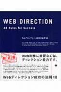 Webディレクション成功の法則48