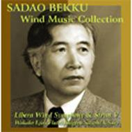 管楽作品集 Win Music Collection: 福田滋 / リベラ・ウィンド・シンフォニー Etc