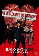 聖バレンタインの虐殺 / マシンガン・シティ