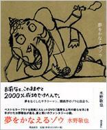 水野敬也/夢をかなえるゾウ