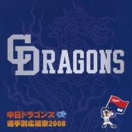 Chunichi Dragons Senshu Betsu Ouenka 2008