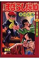 まぼろし探偵完全版 第2部 上 マンガショップシリーズ