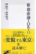 新・都市論TOKYO 集英社新書