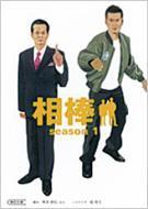相棒 season1 朝日文庫