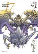 遊戯王 VOL.17 集英社文庫