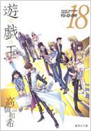 遊戯王 VOL.18 集英社文庫
