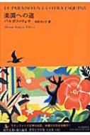 楽園への道 池澤夏樹=個人編集 世界文学全集1