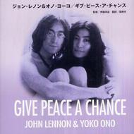ジョン・レノン&オノ・ヨーコ/ギブ・ピース・ア・チャンス