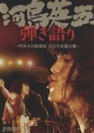 河島英五 弾き語り 〜門外不出映像集 完全生産限定版〜