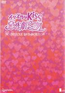 イタズラなKiss〜惡作劇之吻〜デラックスDVD-BOXI