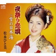 夜祭り恋唄/雪の日本海
