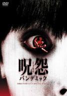 呪怨 パンデミック -ディレクターズカット・スペシャル・エディション-