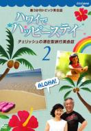 新3か月トピック英会話::ハワイでハッピーステイ チェリッシュの滞在型旅行英会話 2