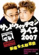 サンドウィッチマン/サンドウィッチマンライブ2007 新宿与太郎哀歌