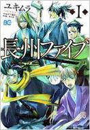 長州ファイブ 第1巻 ビーズログコミックス