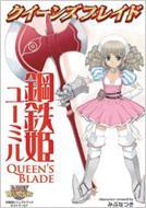 クイーンズブレイド鋼鉄姫ユーミル 対戦型ビジュアルブックロストワールド