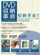 DVD収納革命(フタ無しタイプ): 100枚セット