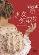 HMV&BOOKS onlineOriginal Cast (Musical)/フランス国立コメディ フランセーズ モリエールコレクション: 才女気取り