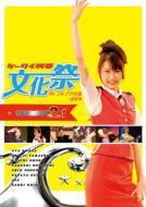 ケータイ刑事文化祭inゴルゴダの森〜銭形海+THE MOVIE 2.1
