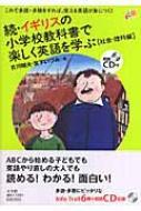 続・イギリスの小学校教科書で楽しく英語を学ぶ 社会・理科編