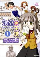 氷室の天地 Fate/school life 1 IDコミックス/4コマKINGSぱれっとコミックス