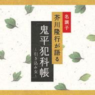名調子 芥川隆行が語る 名作シリーズ::鬼平犯科帳〜引き込み女〜