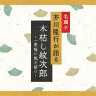Kogarashi Monjiro-Ichirizuka Ni Kaze Wo Tatsu-