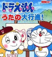 アニメ/コロちゃんパック: ドラえもん☆うたの大行進!