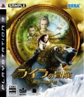 Game Soft (PlayStation 3)/ライラの冒険 黄金の羅針盤