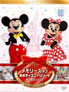 Disney/メモリーズ オブ東京ディズニーリゾート: 夢と魔法の25年(Box)