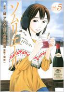 ソムリエール 5 ヤングジャンプ・コミックスBJ