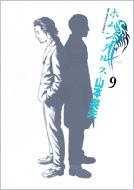 ホムンクルス 9 ビッグコミックス