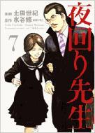 夜回り先生 第7集 IKKI COMIX