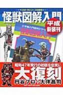 怪獣図解入門 平成新装刊 ウルトラシリーズ@昭和