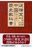 逆検定 中国歴史教科書 中国人に教えてあげたい本当の中国史 祥伝社黄金文庫