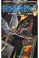 ビギナーズ・バッドラック シャドウラン 4th Editionリプレイ Role & Roll Books