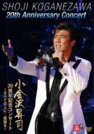 小金沢昇司 20周年記念コンサート 〜すべての人に…感謝を〜