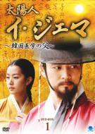 太陽人 イ・ジェマ 〜韓国医学の父〜DVD-BOX1