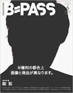 B PASS: 2009年: 6月号