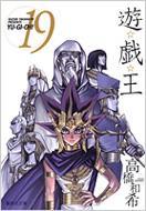 遊戯王 VOL.19 集英社文庫