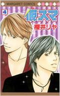 仮スマ 4 マーガレットコミックス