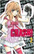 藤原ゆか/Crash! 2 りぼんマスコットコミックス