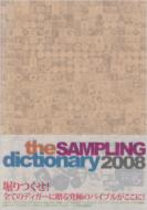 The Sampling Dictionary 2008