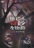世にも奇妙な物語 2007秋の特別編