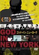 Movie/ゴッド イン ニューヨーク