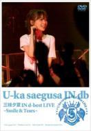 U-Ka Saegusa In D-Best Live -Smile & Tears-
