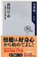 今井亮一/裁判中毒 傍聴歴25年の驚愕秘録: ワンテーマ21