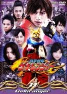 獣拳戦隊ゲキレンジャー: Vol.11